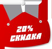 20-skidka