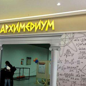 arhimedium