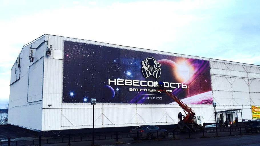 Монтаж баннера батутного центра Невесомост