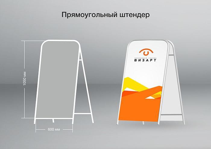 prjamoygolnij-shtender-min