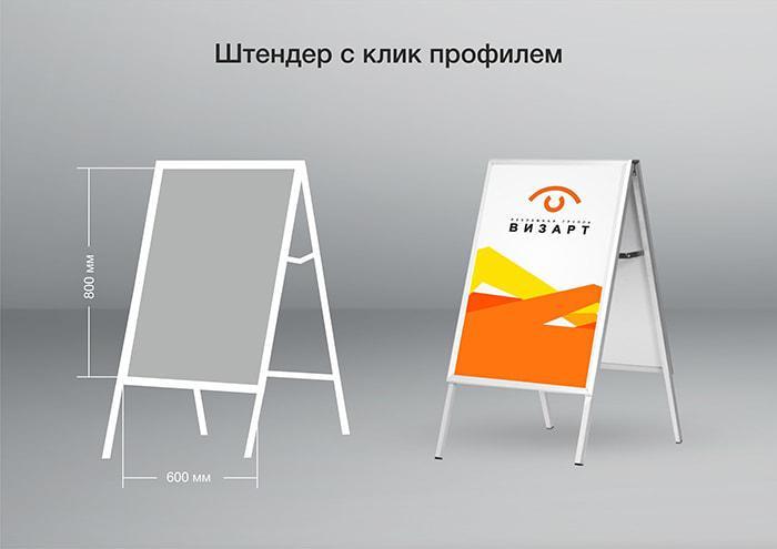 shtender-s-klic-profilem-min