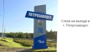 Стела на въезде в Петрозаводск