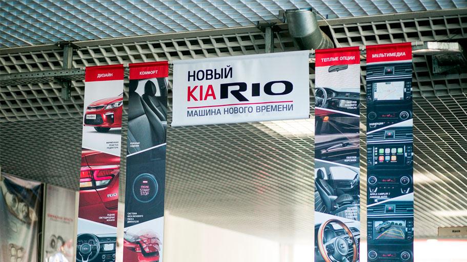 Рекламное оформление зала для нового Kia Rio