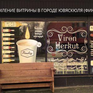 Оформление витрины в городе Ювяскюля