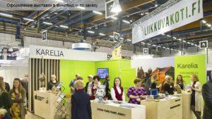 Оформление выставки в Финляндии по заказу Ladoga tours