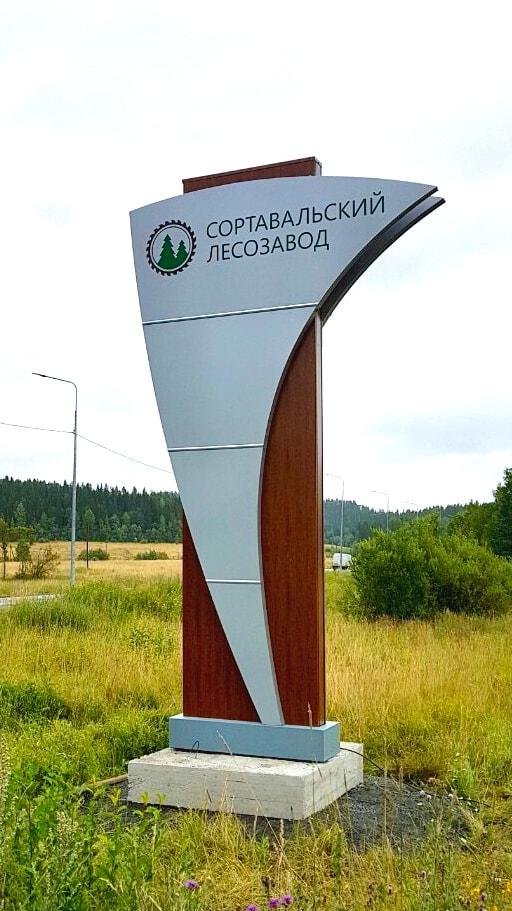 Изготовление и установка стелы Сортавальского лесозавода