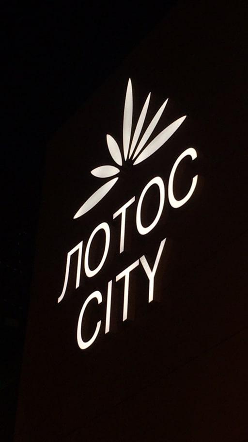 Рекламное оформление фасада Лотос City в Кондопоге - Объемные буквы с подсветкой ночью