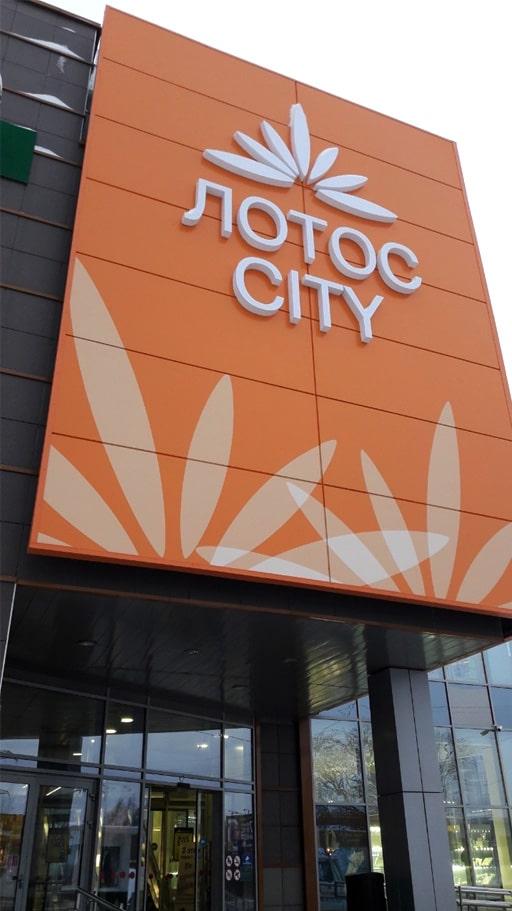 Рекламное оформление фасада Лотос City в Кондопоге
